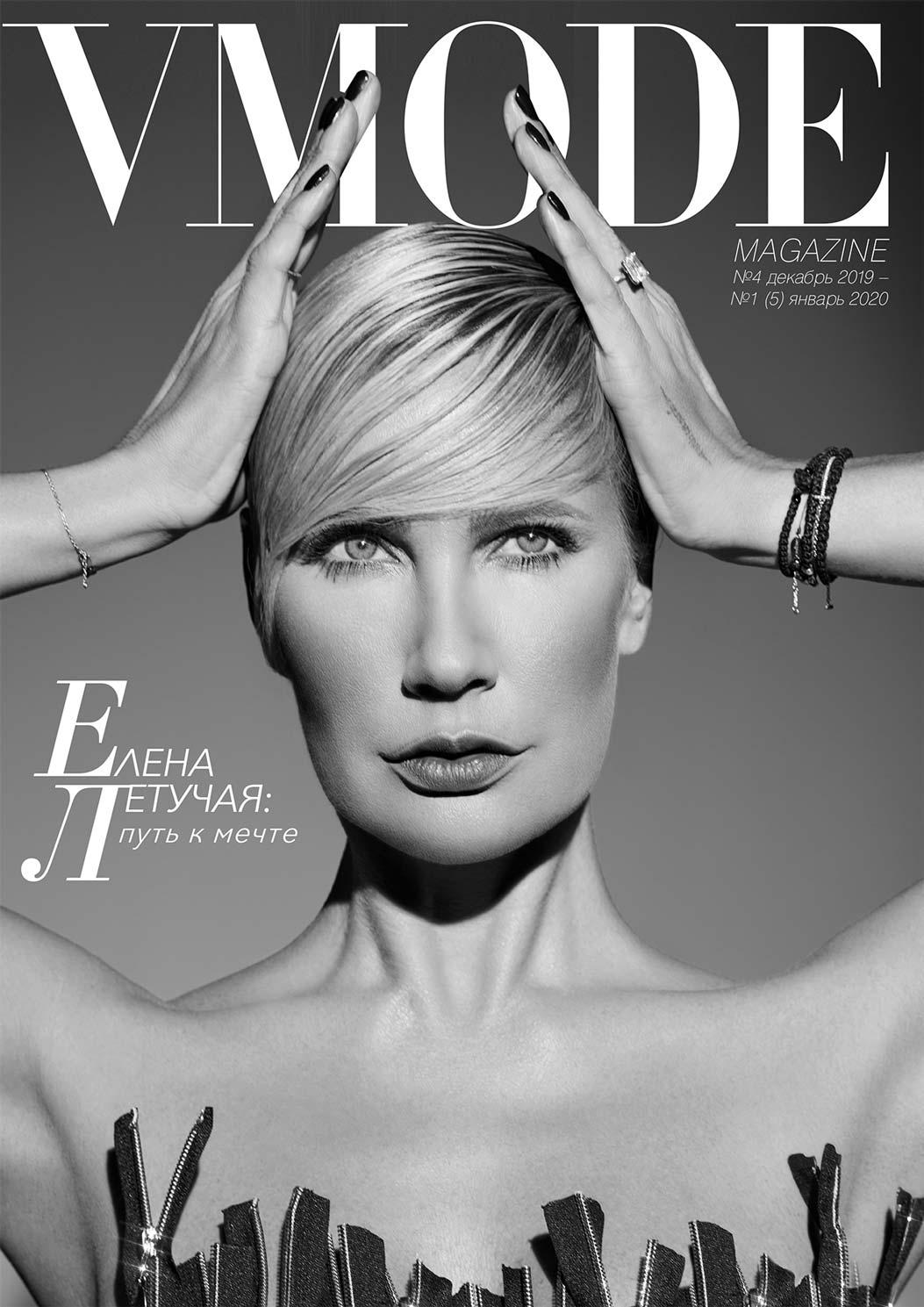 Журнал VMODE #4 декабрь 2019 - #5 январь 2020